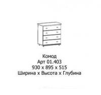 01.403 Комод