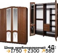 Шкаф 4Д КМК 0320.10 Клеопатра