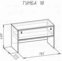 Тумба 18 Комфорт