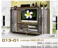 Стеллаж 013-01 КМК 095-01