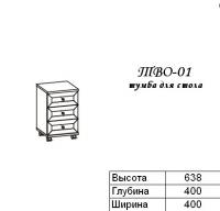 Олимп Тумба для стола - ТВО-01