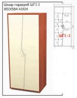 Шкаф-гардероб ШГ 1-1