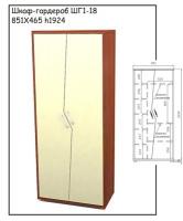 Шкаф-гардероб ШГ 1-18
