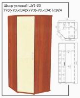 Шкаф угловой ШУ 1-20