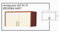 Шкаф книжный ШГА 1-11
