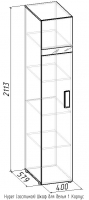 Шкаф для белья 1 HYPER Гостиная