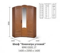 "Шкаф ""Клеопатра угловой"" КМК 0320.17"