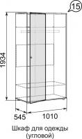 Шкаф угловой для одежды 15 Браво