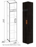 Шкаф для белья 2 HYPER